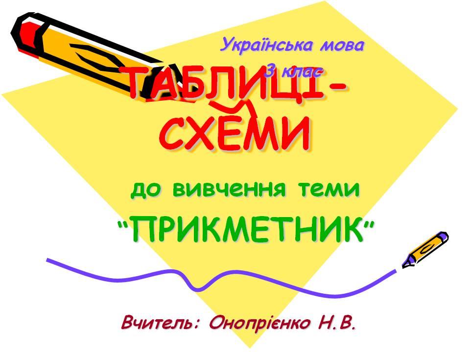 Wonderfulife категорія українська мова